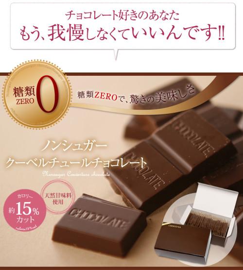 チョコ屋 ノンシュガーチョコレート クーベルチュール