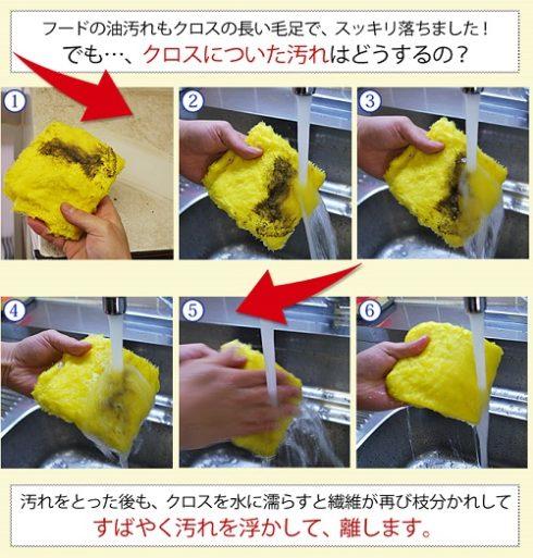 油汚れで汚れない雑巾 パルスイクロス クイズやさしいね