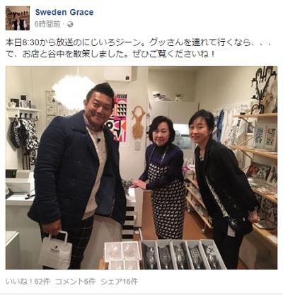 川上麻衣子さんのスウェーデン雑貨のお店 Sweden Grace 場所 フェイスブック