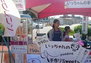 いっちゃんの手作りSweets 兵庫県加古川市 販売