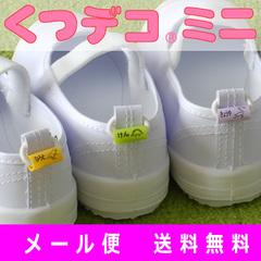 上履きに付けられる小さな名札 くつデコ NHK おはよう日本