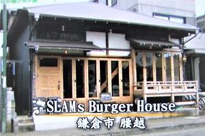 古民家を改築したハンバーガー専門店 神奈川県鎌倉市腰越 メレンゲの気持ち
