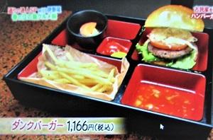 神奈川県鎌倉市腰越 ハンバーガー専門店 SLAMs Burger House ダンクバーガー 伊野尾慧 メレンゲの気持ち