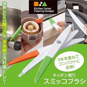 隙間などを掃除しやすいヘラとブラシのセット キッチン周りスミッコブラシ まちかど情報室