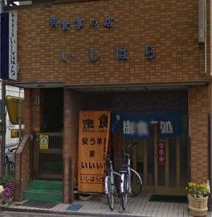 早朝食堂 安い旨い いしはら食堂 東京・三鷹市 あさチャン