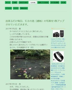 岐阜のモネの池 小林佐富朗さんのブログ サタデープラス