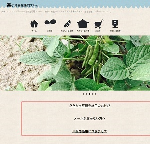 小池喜左衛門ファーム だだちゃ豆 ホームページ 販売 お取り寄せ とんねるずのみなさんのおかげでした