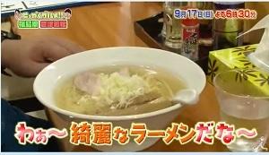 麺や 大一 会津山塩ラーメン せっかくグルメ バナナマン