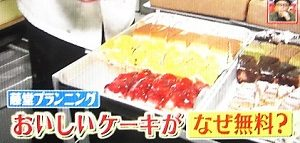 藤堂プランニング 無料試食ケーキが食べられる 所さんのお届けモノです!