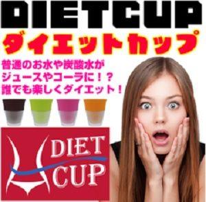 ダイエットカップ 水が甘いジュースに 炭酸水が甘いコーラに 所さんお届けモノです!