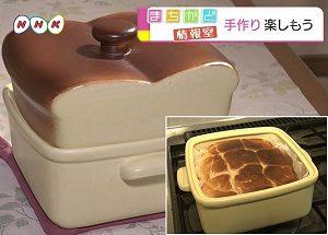 直火でパンが焼ける土鍋 NHK おはよう日本 まちかど情報室 サンアート