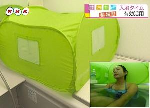 浴槽にかぶせてサウナ気分が味わえるテント ぼっちテントサウナ まちかど情報室
