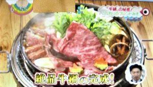 スマホめし 菊池風磨さんが食べた牛鍋 牛弁慶 新橋 ZIP!