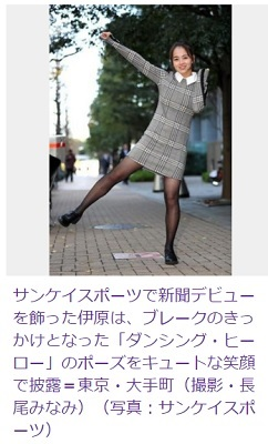 バブリーダンス 大阪・登美丘高ダンス部キャプテンが芸能界デビュー 伊原六花(りっか)
