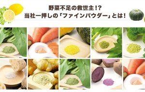 国産野菜を加工して粉末にした野菜パウダー 三笠産業