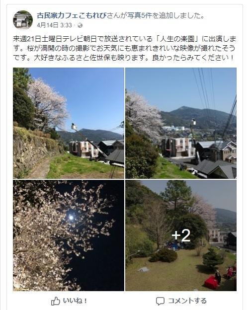 人生の楽園 4/21放映 古民家カフェこもれび 場所・地図