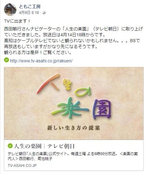 テレビ朝日「人生の楽園」に「ともこ工房」紹介 Facebook