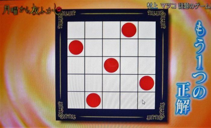 縦横斜めゲーム 正解 答え2つ目 マツコ・村上 月曜から夜ふかし