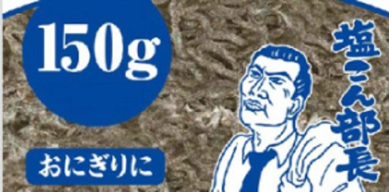 森昌子が塩こんぶ「ご飯のお供」を波瀾爆笑でおすすめ