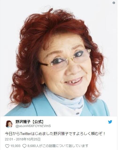 野沢雅子Twitterアカウントは偽物
